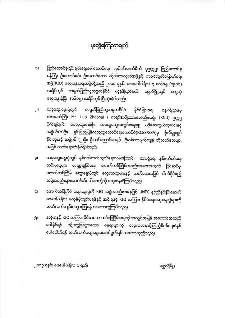 KIO & Myanmar Statement 4 Feb 2013