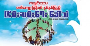 Kachin Flyer June 2013