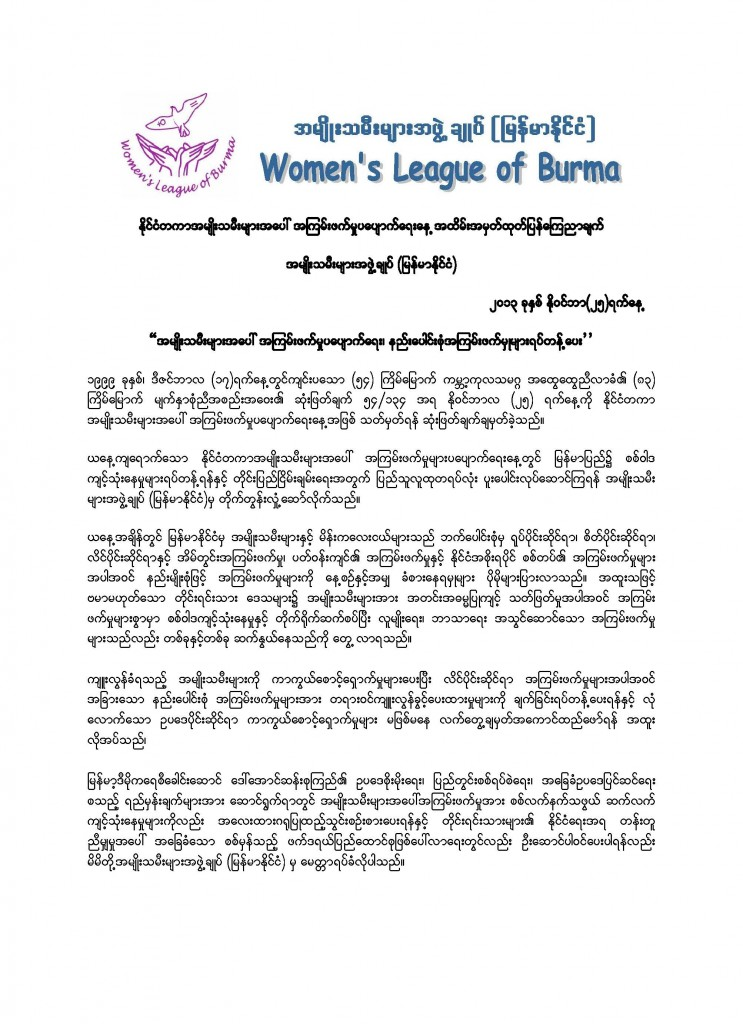 Page 1 from Women's League of Burma Statement on International Elimination of Violence Against Women Day 2013