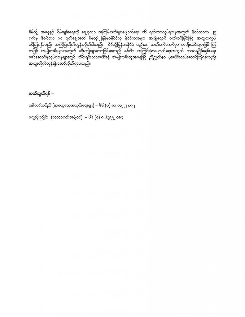 Page 2 from Women's League of Burma Statement on International Elimination of Violence Against Women Day 2013-2