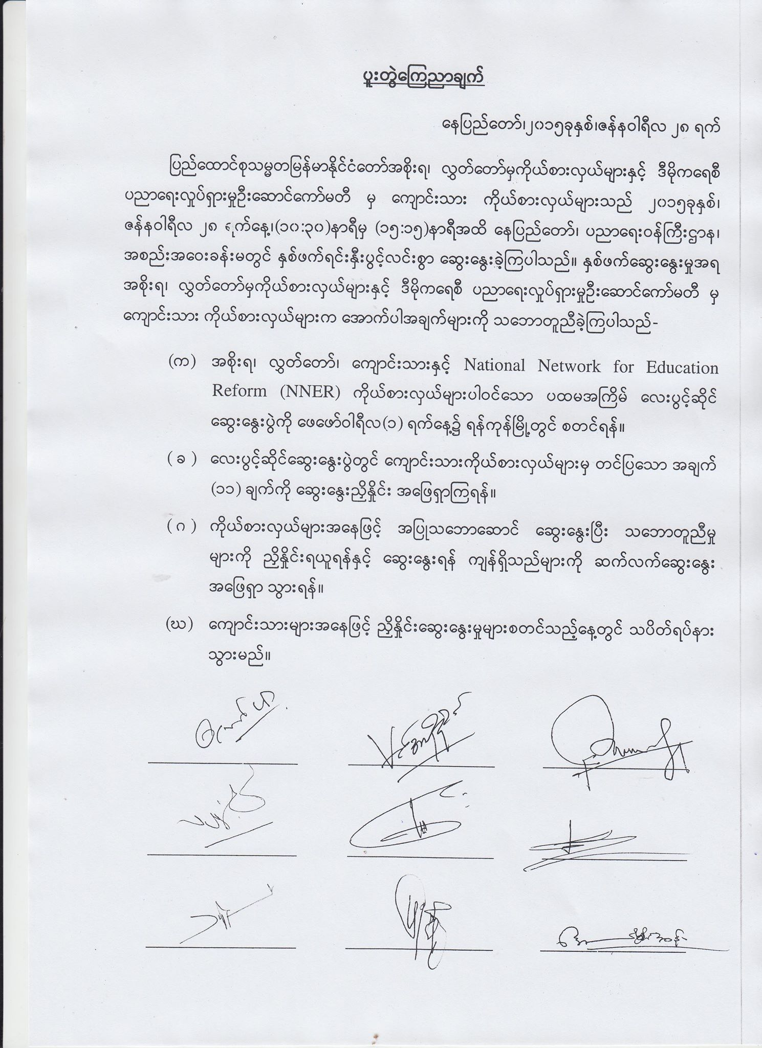 Agreement between Govt Student and Parliament Bur