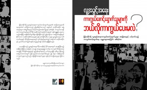 BP Report Burma Cover (new) (for Press)