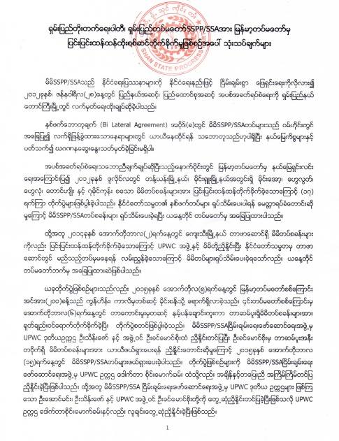 Shan State Party1