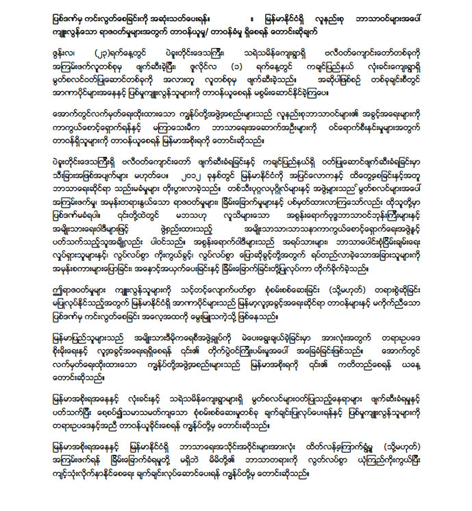 Burmese statement 1