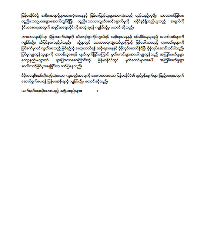 burmese statement 2