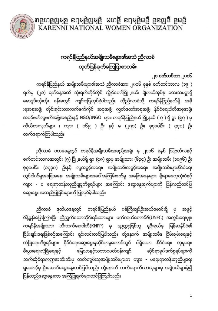 karenni-state-womens-voice-conference-statement_page_1