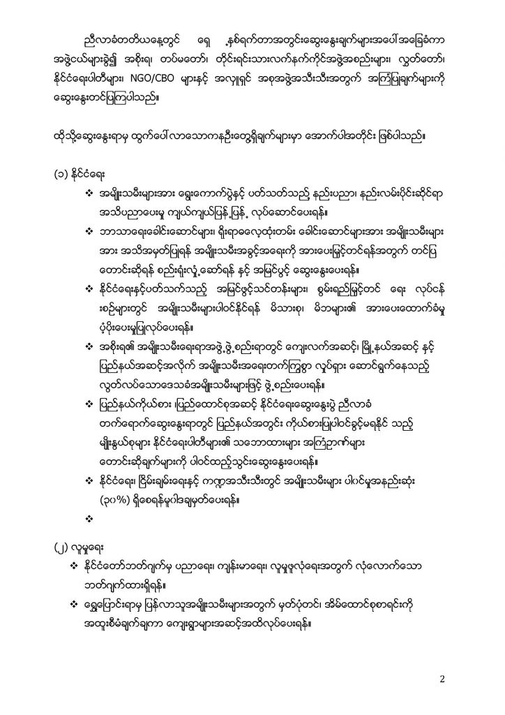 karenni-state-womens-voice-conference-statement_page_2